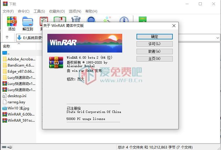 WinRAR6.0 正式版 安装版&便携版带秘钥 第1张