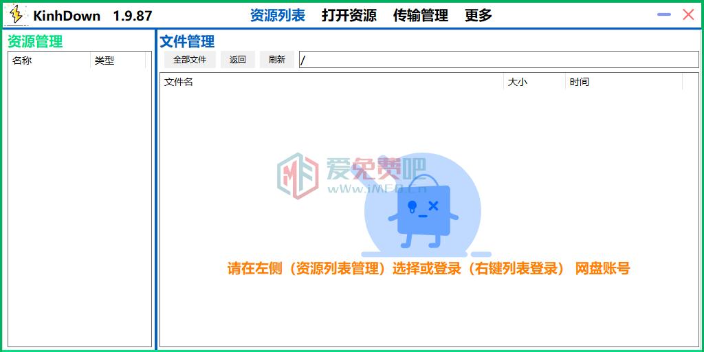 KinhDown(百度网盘免VIP高速下载) v1.9.87 绿色版 下载器 百度网盘下载 第1张