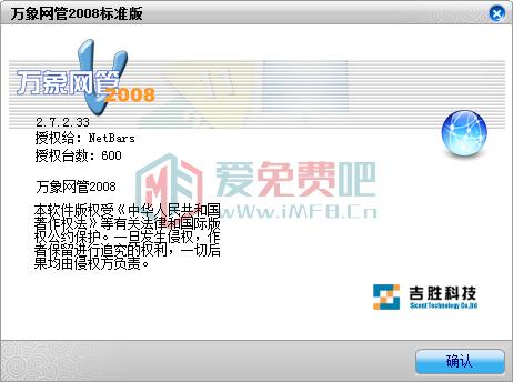 完美支持Win10万象2008客户端sicentclient_5.3.13.3_2018.04.13 万象2008 第1张