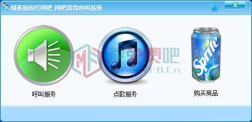 绿茶网络网吧语音呼叫网管点歌系统2015V1 绿色版 呼叫网管 第3张