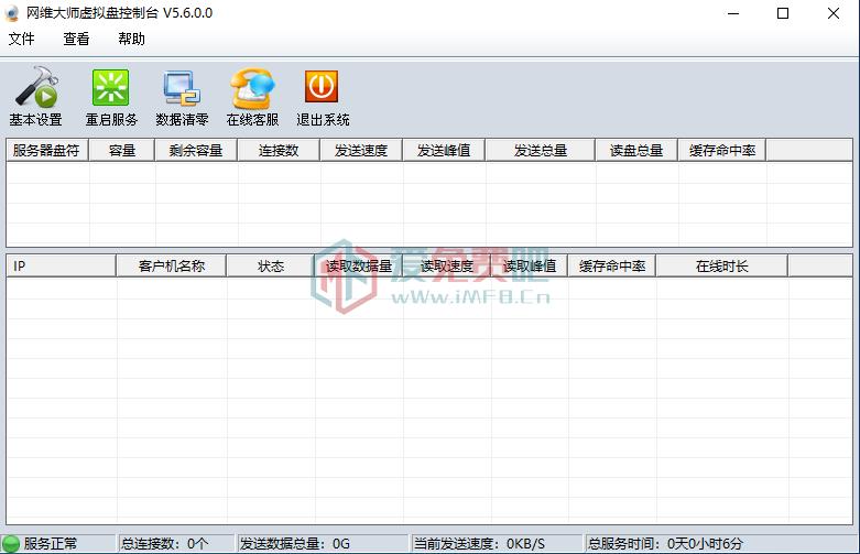 网维大师虚拟盘工具V5.6无广告版支持Win7x64 第1张
