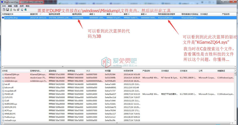 Windows蓝屏代码分析器bluescreenview(DUMP文件分析) 第1张