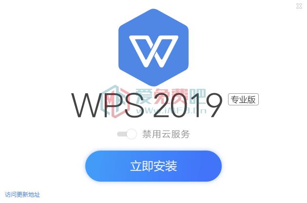 WPS直装破解版WPS2019真破解无广告版 第1张