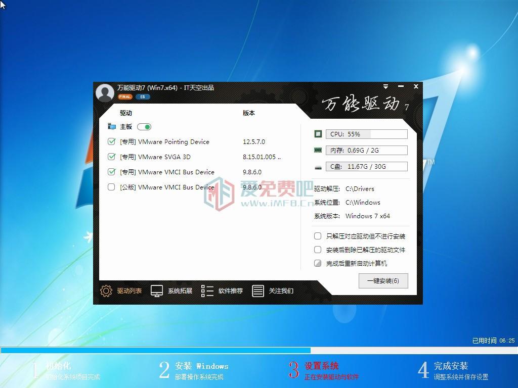 【系统Gho】windows7 SP1 X32位 极速旗舰版 第2张