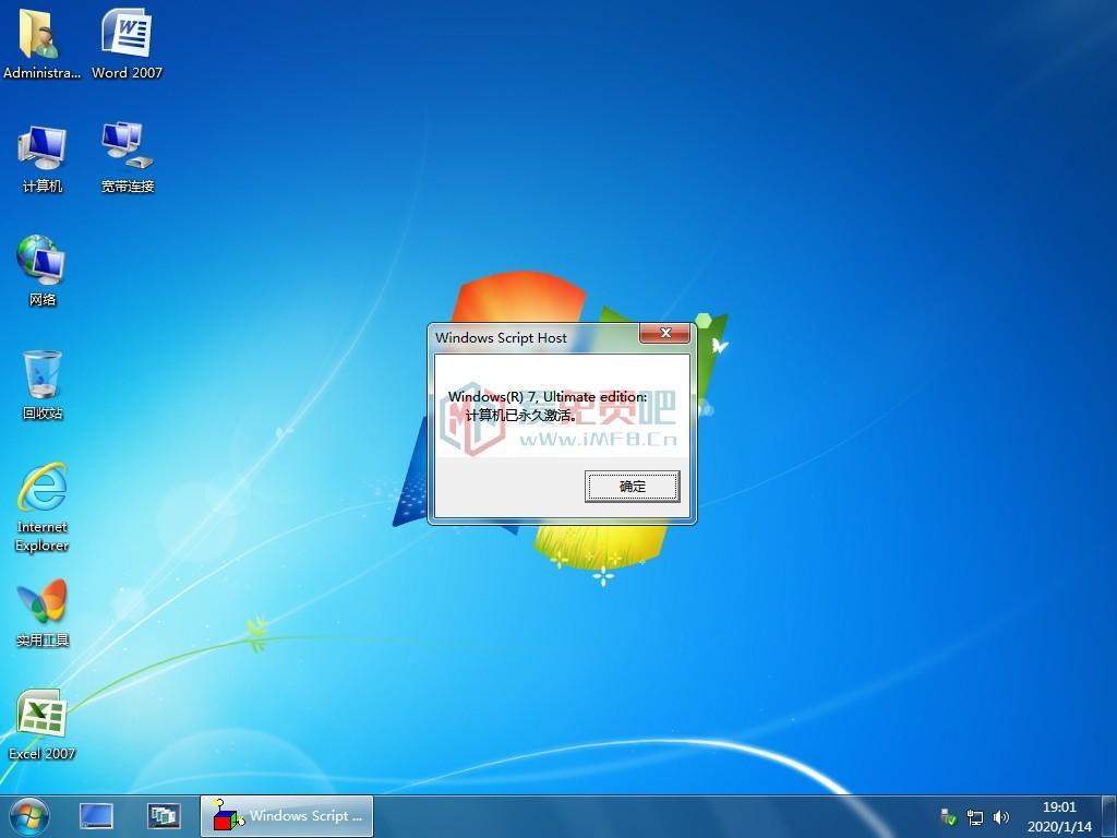 【系统Gho】windows7 SP1 X64位 纯净专业版 第3张