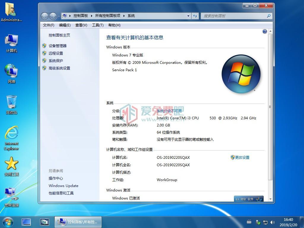 【系统Gho】windows7 SP1 X64位 纯净专业版