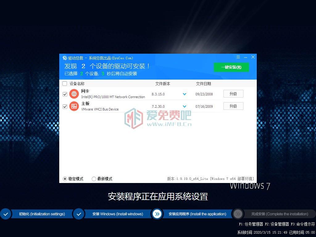 【系统Gho】 英特尔7/8/9/10/11代CPU专用WIN7 第2张