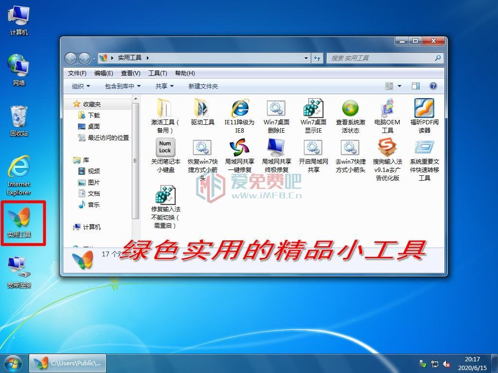 【系统Gho】 2合1 win7_SP1_ie11_64X32_旗舰纯净版ISO 第6张