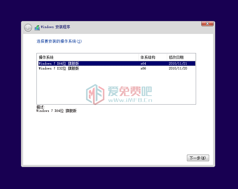 【系统Gho】 2合1 win7_SP1_ie11_64X32_旗舰纯净版ISO