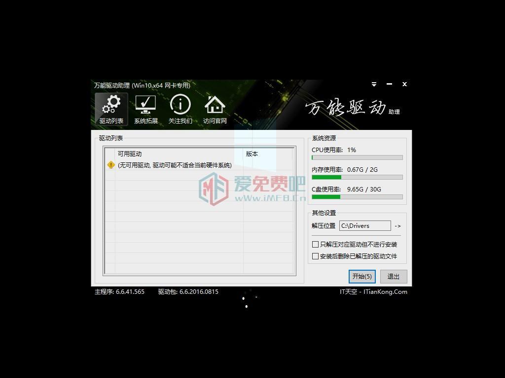 【系统Gho】 10合1 win10_21H1_X64位_纯净版ISO 第3张