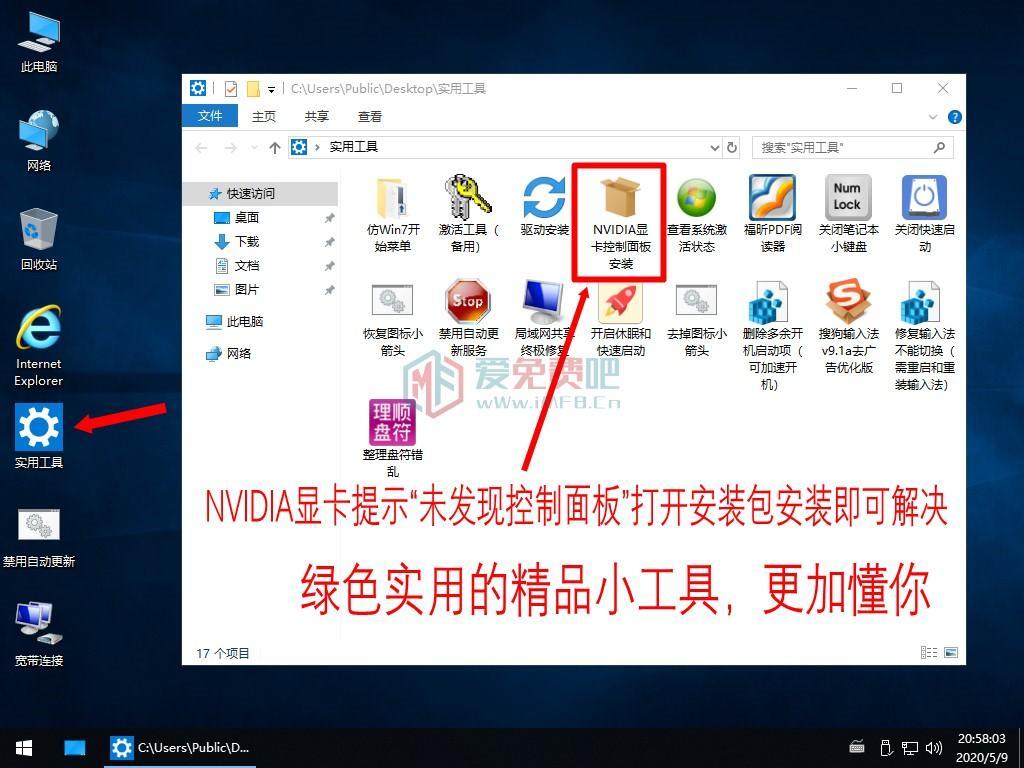 【系统Gho】1809 Win10 X64位  企业版LTSC 第5张