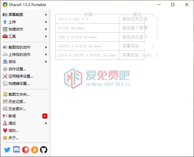 ShareX13.4最好用的截图工具-博主推荐
