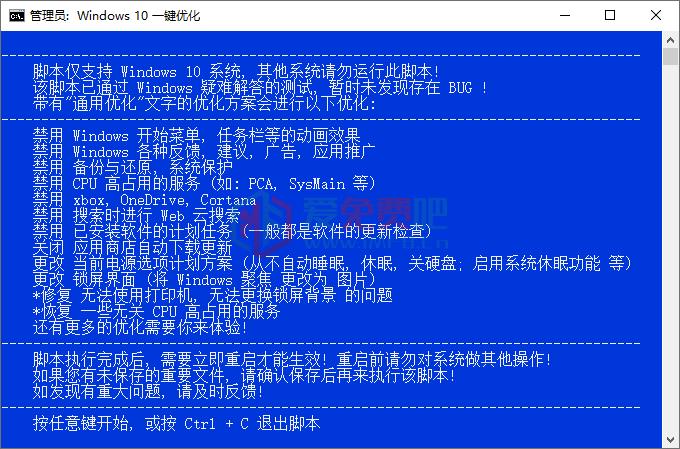 Windows 10 一键优化 v4.0.25自动优化系统无用功能