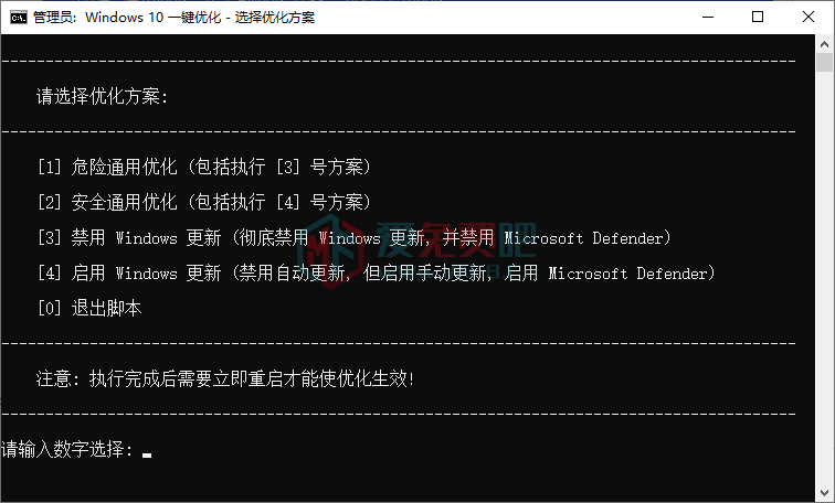 Windows 10 一键优化 v4.0.25自动优化系统无用功能 第2张