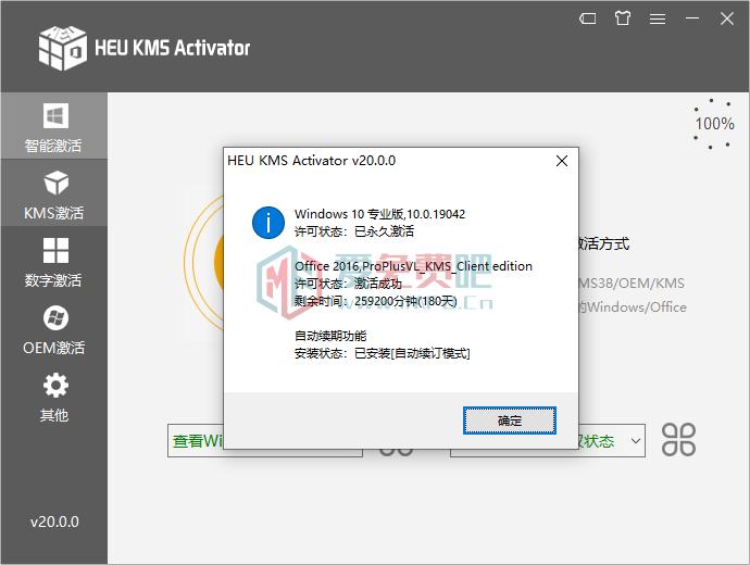 HEU KMS Activator(windows+office激活工具) v20.0.0 第1张