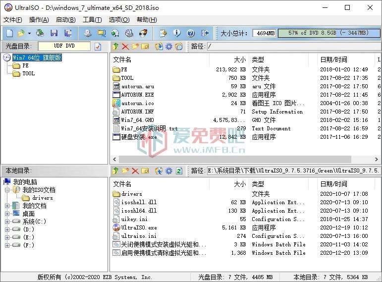 UltraISO(软碟通)v9.7.5.3716 单文件版v3 第1张
