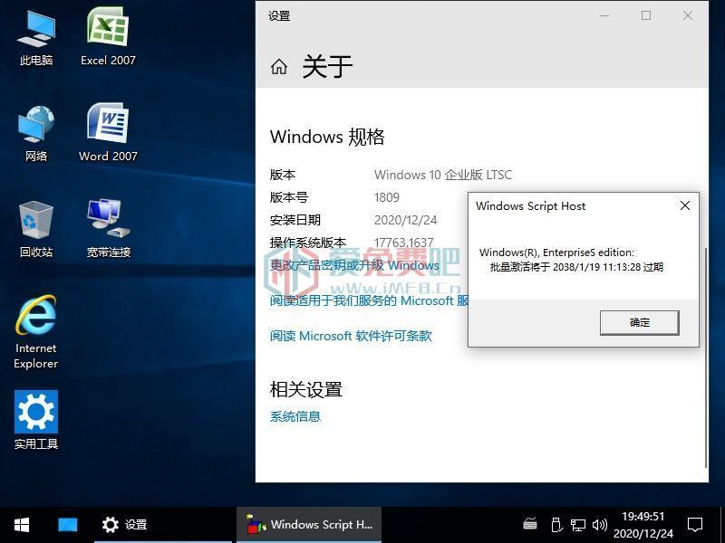 【系统Gho】1809 Win10 X64位  企业版LTSC 第4张