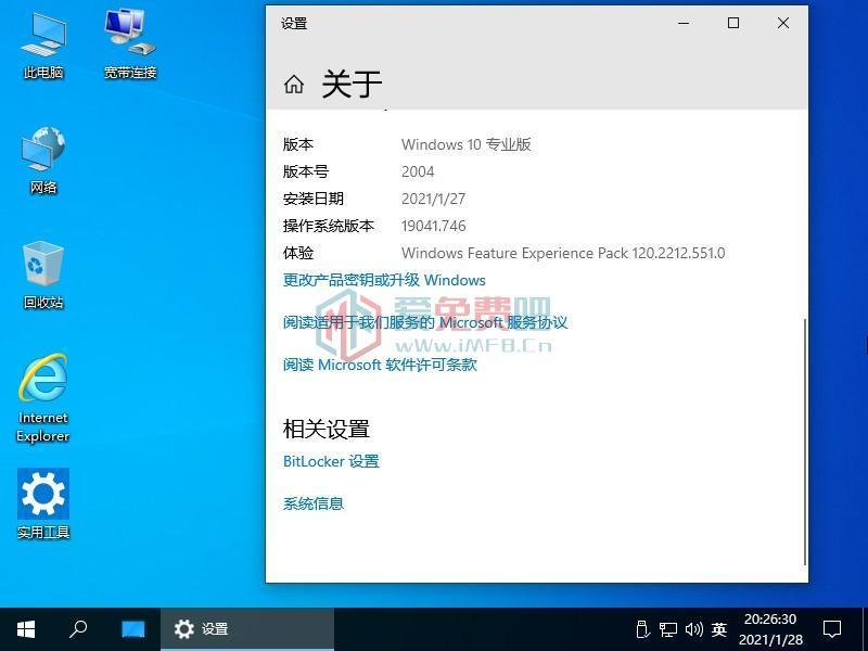 【系统Gho】2004 Win10 X64位 纯净专业版 第4张