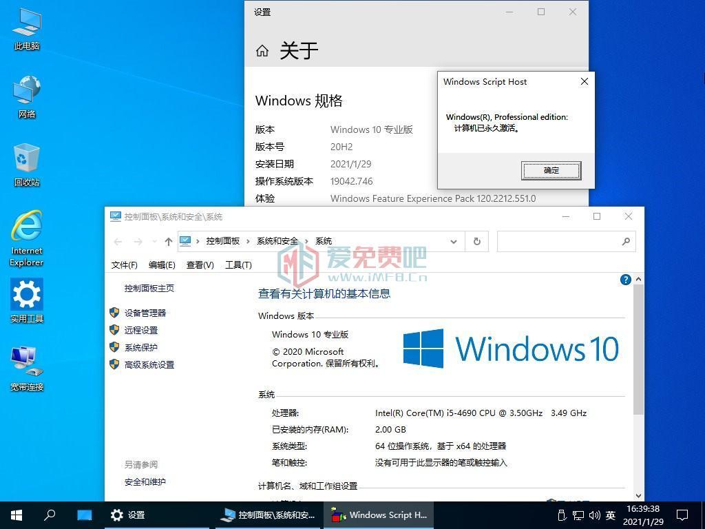 【系统Gho】2009 20H2 Win10 X64位 纯净专业版 第4张