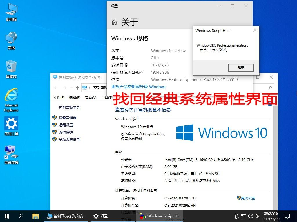 【系统Gho】 21H1 Win10 X64位 纯净专业版 第4张