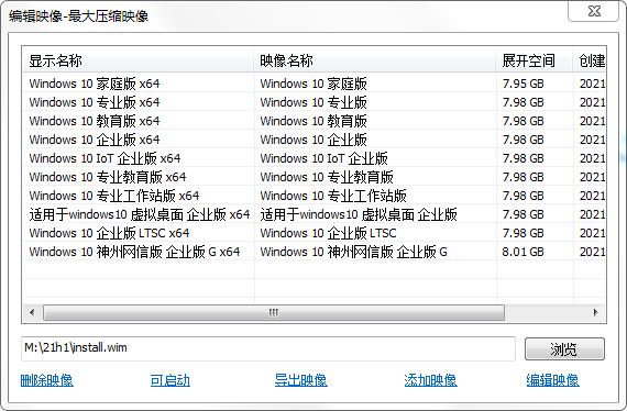 【系统Gho】 10合1 win10_21H1_X64位_纯净版ISO 第1张