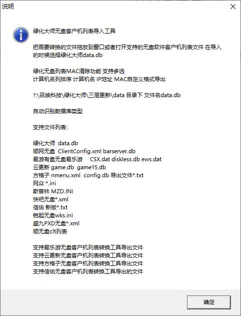 无盘MAC地址导出工具-QQ网吧MAC导入 第2张
