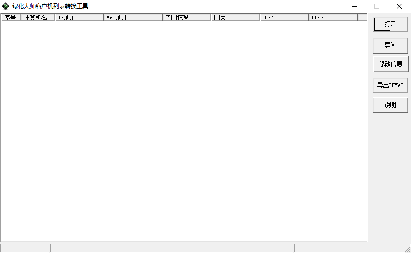 无盘MAC地址导出工具-QQ网吧MAC导入