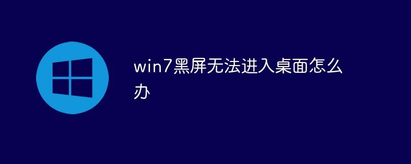Win7开机黑屏,只显示鼠标的解决办法