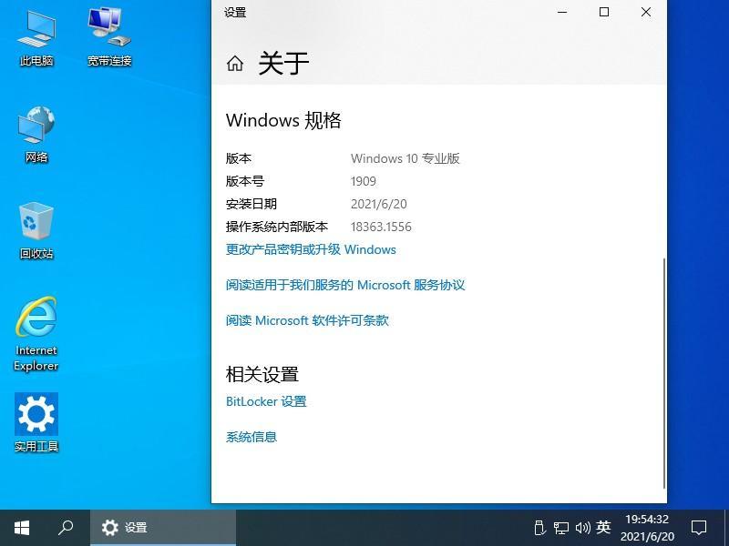 【系统Gho】1909 Win10 X64位 纯净专业版(21年7月28号更新) 第4张