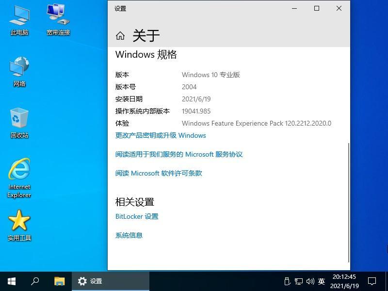 【系统Gho】2004 Win10 X64位 纯净专业版(21年7月28号更新) 第4张
