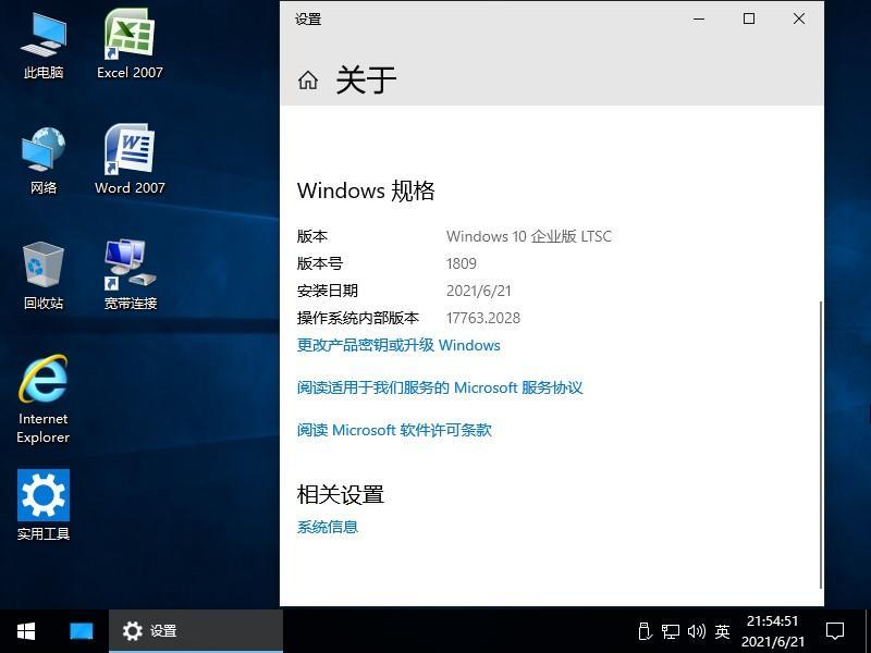 【系统Gho】1809 Win10 X64位  企业版LTSC(21年7月28号更新) 第4张