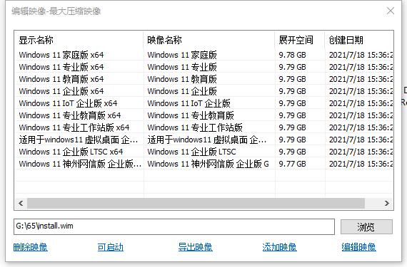 【系统Gho】 10合1 Windows 11_21H2_X64位_纯净版ISO 第1张
