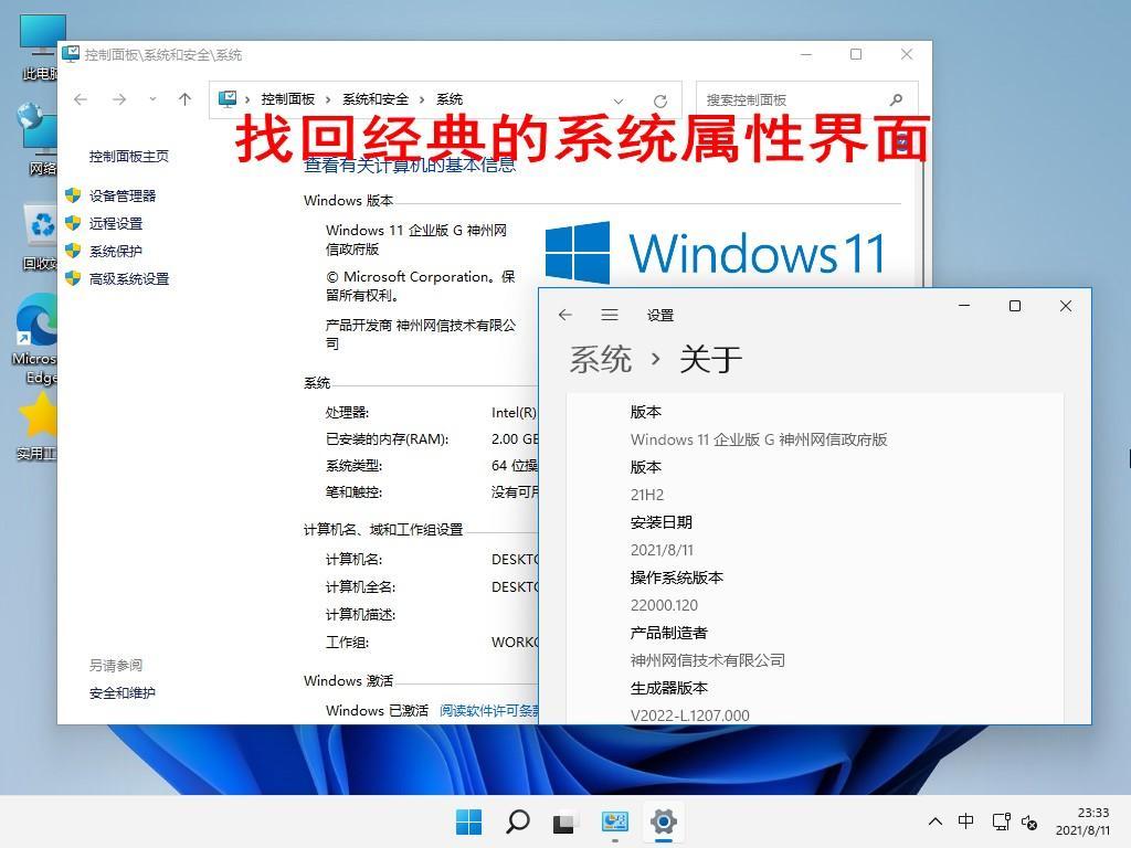 【系统Gho】 10合1 Windows 11_21H2_X64位_纯净版ISO 第4张