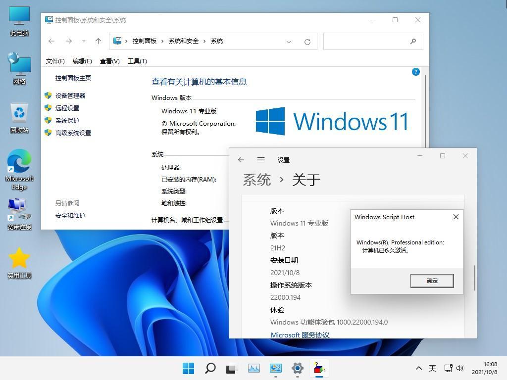 【系统Gho】 21H2 Windows11 X64位 正式专业版(21年10月11号更新) 第4张